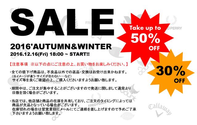 2016年秋冬セール