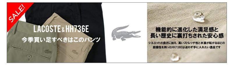 LACOSTE(ラコステ)パンツ