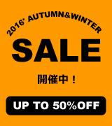 2016秋冬セール
