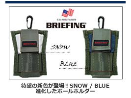 BRIEFING(ブリーフィング)ボールホルダー