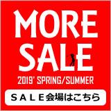 2019春夏セール