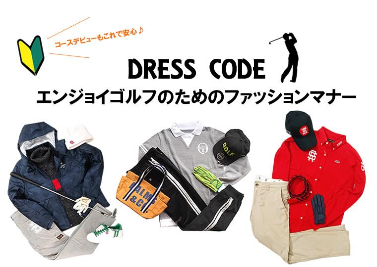ゴルフファッションマナー