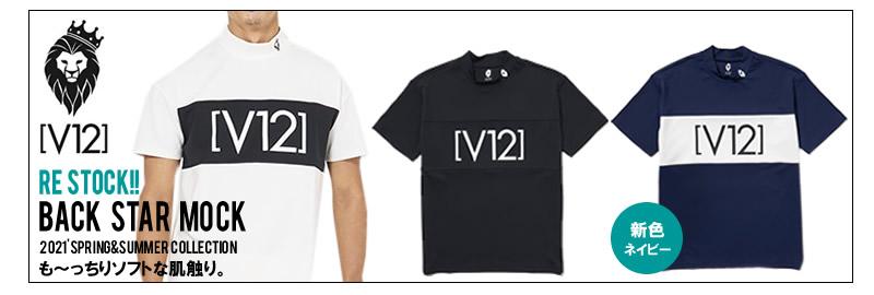 V12 モックネックシャツ